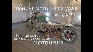 Тюнинг мотоцикла УРАЛ#Эпизод№26#. Установка мотора на самый необычный мотоцикл.