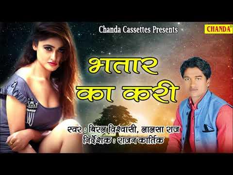 भतार का करि || Biral Vishwasi , Lalsa Raj || New Bhojpuri Song 2018 #Chanda Cassettes