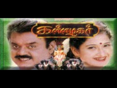 Kallazhagar Full Movie HD