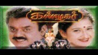 Kallazhagar Full Movie HD