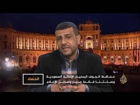الحصاد- اليمن.. المساعدات لم تصل  - نشر قبل 23 دقيقة