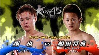 【OFFICIAL】嶋田 将典 vs  桝本 翔也 Krush.45 ~in NAGOYA~/オープニングファイト/Krush -58kg Fight/3分3R