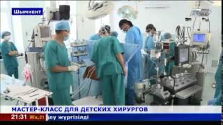 Мастер-класс для детских хирургов провели в Шымкенте(Мастер-класс для детских хирургов провела в Шымкенте бригада Национального научного центра кардиохирургии., 2014-09-21T16:51:28.000Z)