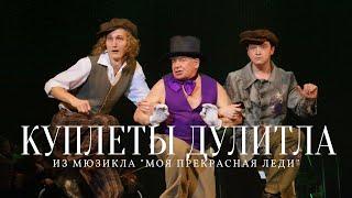 Владимир СМОЛИН: Куплеты Дуллитла из мюзикла «Моя прекрасная леди»