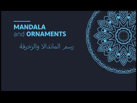 HOW_TO Mandala and ornaments, Adobe Illustrator رسم الماندالا والزخرفة باستخدام ادوبي اليستريتور