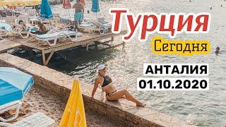 Турция АНТАЛИЯ 1 Октября 2020 Что сейчас на пляжах в Анталии