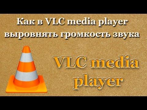 Как в VLC media player выровнять громкость звука