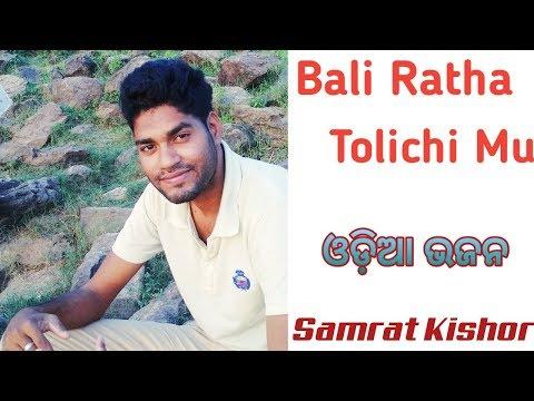 Bali Ratha Tolichi Mu❤️| Jatra Stage Program❤️| SAMRAT KISHOR 💕 $SUBSCRIBE PLZ