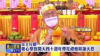 【唯心週報152】| WXTV唯心電視台