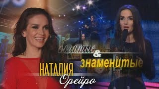 БОГАТЫЕ И ЗНАМЕНИТЫЕ - Наталия Орейро (FAN VIDEO)