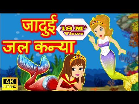 जादुई जल कन्या Hindi Kahaniya | Hindi Moral Stories | Bedtime Moral Stories | Bed Time Fairy tales
