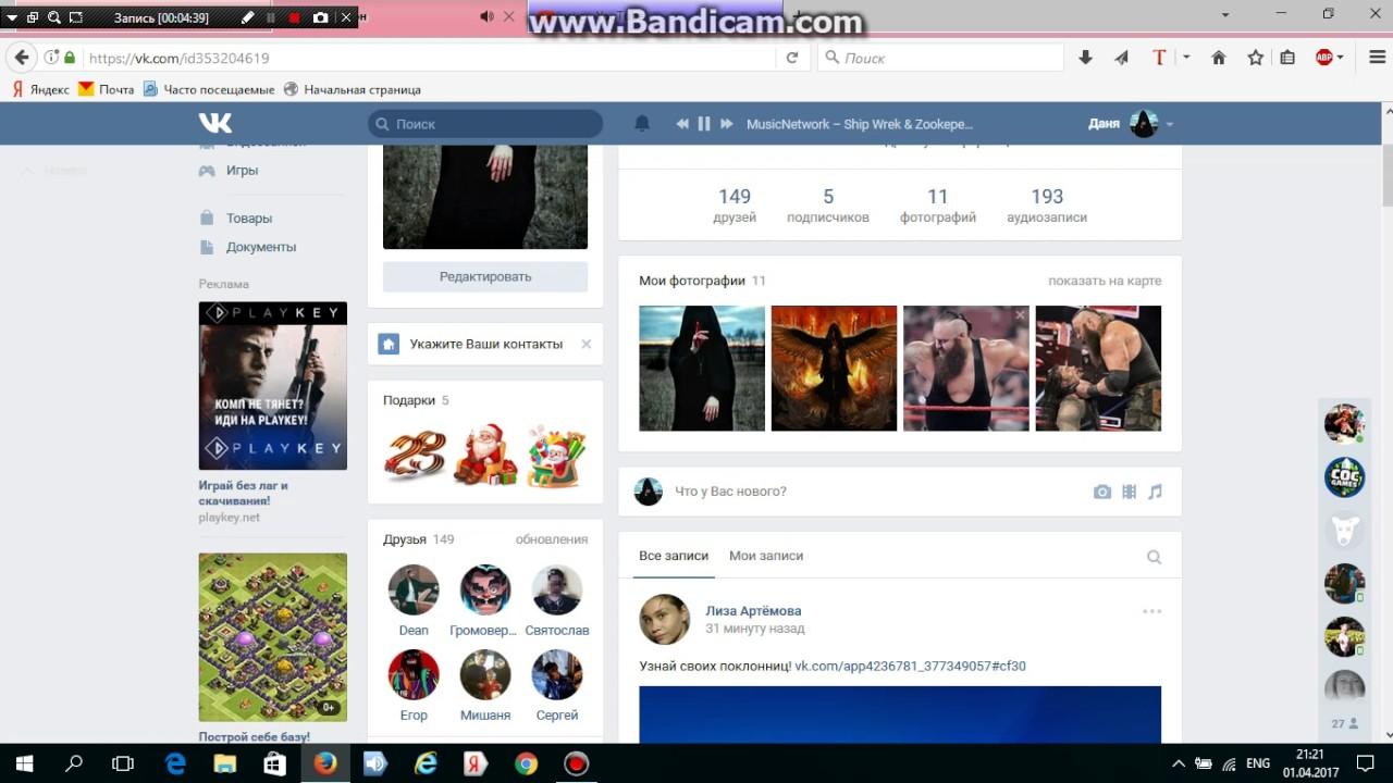 вк моя страница добавляемся в друзья - YouTube