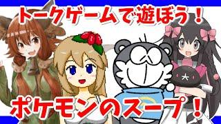 【トークゲーム】ポケモンのスープを皆で遊ぶ!【おどろく・さっざぇ・しぇいど・プラム】