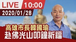 【完整公開】高雄市長韓國瑜 赴佛光山叩鐘祈褔