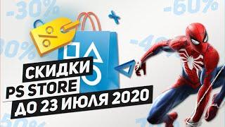НОВЫЕ СКИДКИ НА ИГРЫ ДЛЯ PS4 - ДО 23 ИЮЛЯ 2020