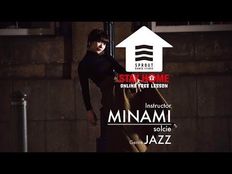 SPROUT無料オンラインダンスレッスン / MINAMI / solcie レクチャー動画
