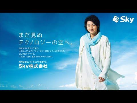藤原竜也 Sky CM スチル画像。CM動画を再生できます。