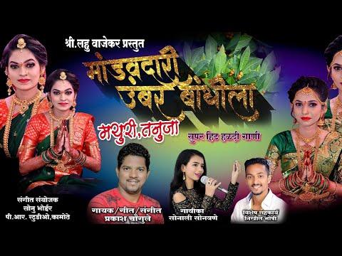 New Haldi Song L मांडवदारी उंबर बांधीला L Mandav Dari Umbar Bandhila L Sonali Sonavane L Prakash