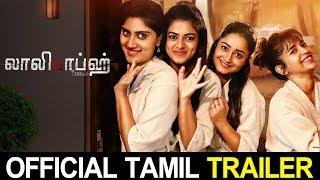 Lalipops Tamil Movie Official Trailer | Dhanya, Komalee, Siddhi, Tridha, Baalu Adusumilli