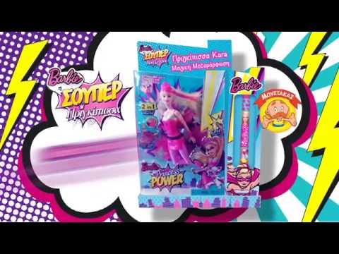 Barbie Σούπερ Πριγκίπισσα - Πριγκίπισσα Κάρα - Μαγική Μεταμόρφωση Λαμπάδα (DLC500)