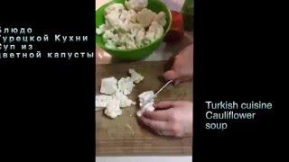 Cauliflower Soup / Karnibahar / Суп из Цветной Капусты