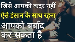 Don't stay with someone who doesn't love you | Motivational speech in hindi | Realationship Tips