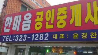 주북리토지 매물 상담은  김량장동부동산 한마음부동산 추…