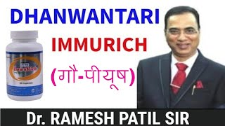DHANWANTARI - (Dr. RAMESH PATIL SIR) EXPLAINING ABOUT IMMURICH || MISSION - HEALTHY INDIA