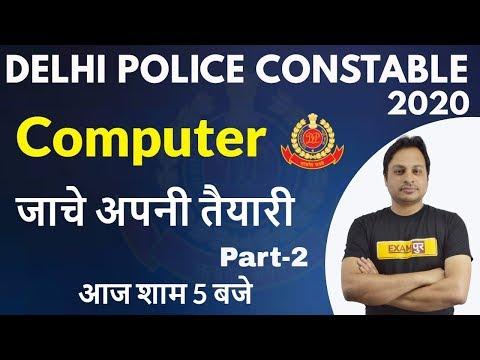 Delhi Police Constable 2020 || New Vacancy ||  Computer || By Manish Sir || जाचे अपनी तैयारी