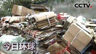 [今日环球]北京修订生活垃圾管理条例| CCTV中文国际