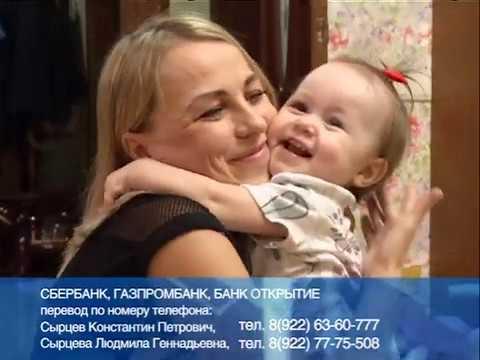 Спасём жизнь Юлиане Сырцевой!