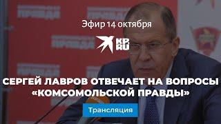 Сергей Лавров отвечает на вопросы «Комсомольской правды»: прямая трансляция