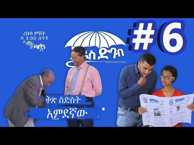 """""""አዲስ ድባብ"""" ድራማ ክፍል 6 / Addis Debab Ethiopian Sitcom Drama Part 6"""