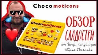 ????Пробуем сладости из Европы???? Эмодзи Шоколадный смайлик ???? Обзор конфет Chocomoticons???? (ENG SUBs)