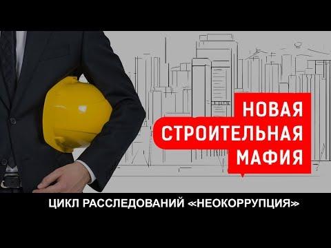 НОВАЯ СТРОИТЕЛЬНАЯ МАФИЯ| Журналистские расследования Евгения Михайлова