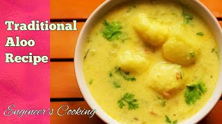 Spices Aloo Recipe |  Engineer