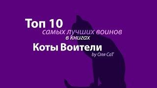 Топ 7 самых лучших воинов в книгах: Коты-Воители / by Оля CaT