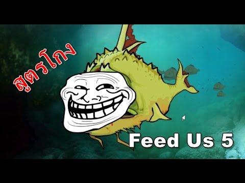 สูตรโกงเกมส์ปลาปิรันย่า Feed Us 5