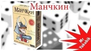 Видео обзор настольной игры Манчкин
