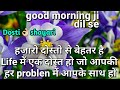 Good Morning 💕💕 | Shayari | Good Morning Shayari | Good Morning Status | Wishes For Everyone