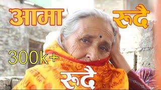 Aama song by rajan karki लोक गाएक राजन कार्कीले आमाहरुलाई रुवाए अनि हसाए
