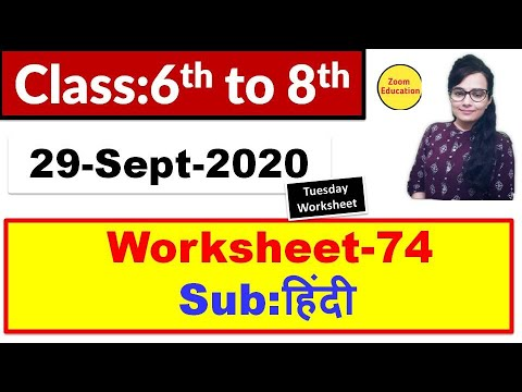 Worksheet 74 Class 6th 7th 8th : HINDI : 29 Sept 2020 : doe worksheet 74