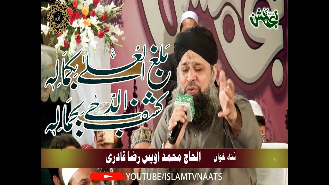 Download WO KAMAAL E HUSN E HUZOOR HAIN - OWAIS RAZA QADRI ~ KALAM E RAZA