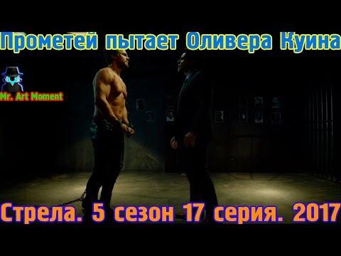 Прометей пытает Оливера Куина. Стрела. 5 сезон 17 серия. 2017