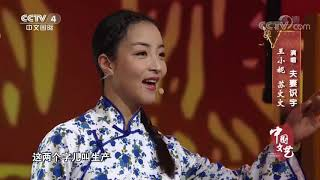 [中国文艺]歌曲《夫妻识字》 演唱:王小妮 苏文文| CCTV中文国际 - YouTube