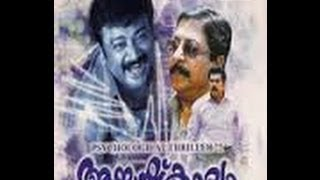 Aayushkalam 1992 : Full Malayalam Movie