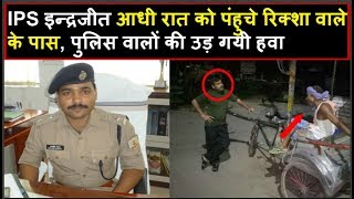 IPS Indrajeet आधी रात को पंहुचे रिक्शा वाले के पास, पुलिस वालों की उड़ गयी हवा | Headlines India