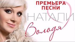 Натали - Володя (ПРЕМЬЕРА на SM Music)