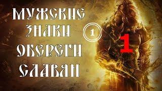 СЛАВЯНСКИЕ МУЖСКИЕ ОБЕРЕГИ АМУЛЕТЫ ТАЛИСМАНЫ*СЕРИЯ 1*ЧАСТЬ 1
