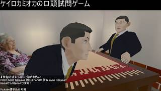 [LIVE] ケイロカミオカの口頭試問ゲーム